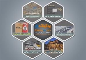 خدمات سایت بوکینگ یار